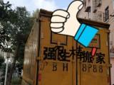 上海强生搬场公司承接居民搬家 公司搬迁 长途搬家 物流专线等