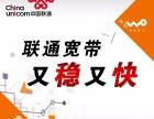 重庆渝中区联通宽带安装办理中心