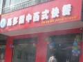 石家庄中西式快餐加盟产品丰富味道鲜美四季热销中!