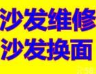 北京沙发维修 沙发翻新 沙发换面 修沙发塌陷 定做沙发套