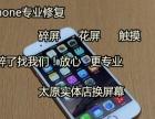 太原苹果iphone7屏幕碎了换个原装屏多少钱