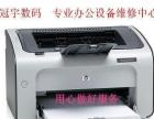 打印机 复印机 传真机 电脑 维修免费上门服务