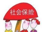 骏伯晋城社保代理的方式方法