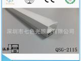 七色光较新款LED硬灯条铝槽外壳配件 组合型铝槽外壳 23*15