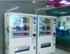【快易点自动售货机】加盟/加盟费用/项目详情