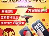 新型遥控机芯磁卡双定麻将机飞凡针对各种玩法