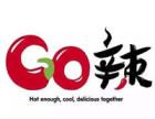 杭州go辣加盟费多少 go辣的蛙加盟网
