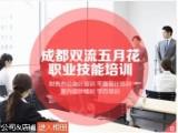 武候区双流区五月花 电脑培训 会计培训 设计培训