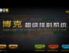 博克超排V18/博克BOKE服装超级排料软件/送教程