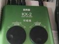 出售客所思KX-2外置声卡+麦克+支架