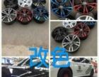 汽车凹陷修复 轮毂改装 玻璃破损修复 部件改色改装