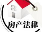 嘉定江桥房产纠纷律师,江桥房产买卖纠纷律师咨询-江桥房产律师