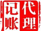 河东区专业代理记账,税务登记,10年经验