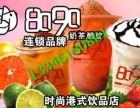 珠海奶茶加盟创业8090奶茶加盟优势8090奶茶怎么样