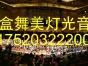 广东珠海魔盒灯光音响租赁