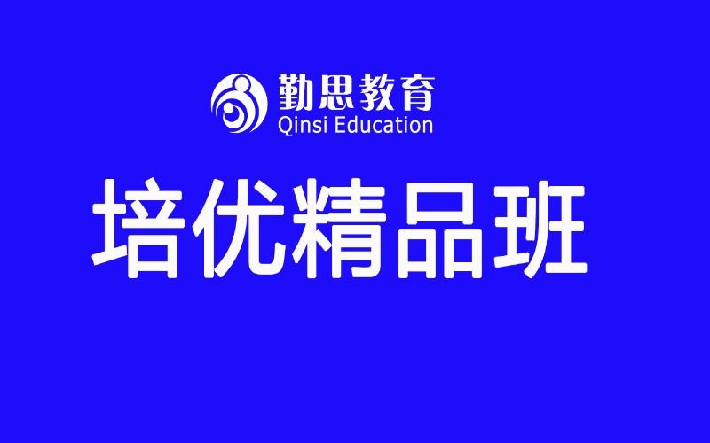 重庆沙坪坝大学城补习学校,选择勤思教育