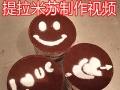 济南众宝小吃培训提拉米苏技术加盟 蛋糕店