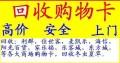 青岛回收大润发购物卡