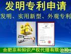 发明专利申请,安徽省合肥专利申请流程,如何申请发明专利