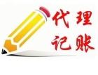 惠州代办注册公司记账报税,代办营业执照代办年检