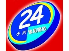 欢迎进入-扬州小鸭冰箱全国维修-各中心)售后服务网站电话