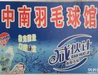 武汉中南羽毛球馆是大私人武汉羽毛球馆,国家标准场地!