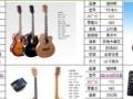 出厂价YAMAHA等品牌吉他