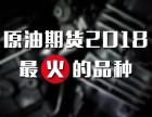 上海原油期货配资,全国代理加盟,80%以上返,日结