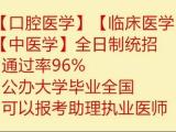 北京在职从事医学但没有全日制的口腔医学毕业证,如何能报考执业