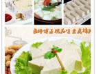 花生豆腐创业项目 仅需3800 独家技术加实战培训