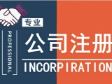 贵阳0元注册公司 贵阳工商注册 贵阳公司注册