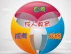 重庆学历教育培训机构 学历提升 网络教育 自学考试