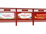 北京 石景山宣传栏 党建牌公交车站台厂家