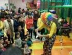 广元百日宴儿童生日气球造型 小丑魔术泡泡秀杂耍演出表演
