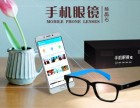 ar科技爱大爱手机眼镜呼和浩特可以做代理吗?