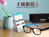 爱大爱稀晶石手机眼镜锦州市有代理商吗?产品优势和卖点