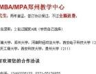 全国统招双证研究生MBA,MPA就选郑州正合教育