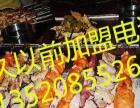 很久以前加盟费多少 北京很久以前烧烤加盟