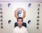 厦门专业算命八字取名 占卜风水 婚姻感情 擇日