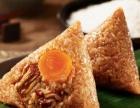 嘉兴粽子加盟 特色小吃 投资金额 50万元以上