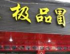 广州六福冒菜加盟费多少