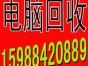 杭州二手电脑收购,专业回收电脑,您值得信赖的朋友