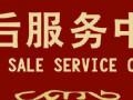 欢迎访问 盐城太太燃气灶厂方售后服务维修咨询电话OK