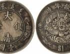 重庆万州免费鉴定古董钱币