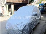 【优质货源】供应优质PVC涂层汽车遮阳罩 通用汽车防尘车衣