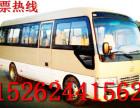 东莞到宾阳的汽车客车大巴查询15262441562