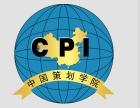 中国注册策划师培训火热招生进行中