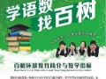 百树环球教育强烈推荐:三年级语文期末考试冲刺提升班