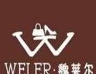 魏莱尔专业皮包护理,奢侈品护理,LV包护理