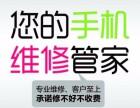 北仑三星手机维修中心(中国移动嘉智博卖场)